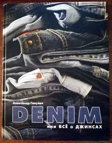 Ганулич А. Denim, или Все о джинсах